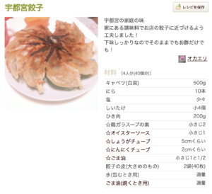 餃子、簡単、レシピ