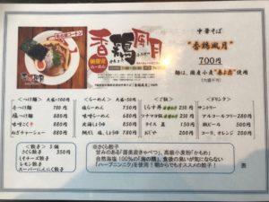 浜松、7福神壱