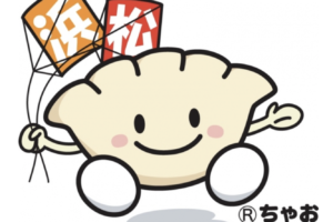 浜松餃子、ちゃお
