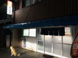 浜松餃子、あかつき