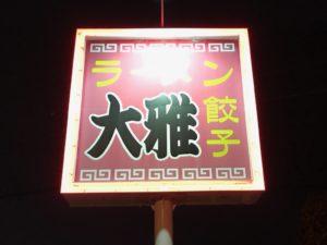 浜松、浜北、大雅、ラーメン