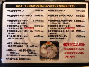 浜松、和歌山ラーメン、七星