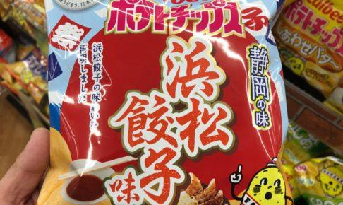カルビー、浜松餃子味、ポテトチップス
