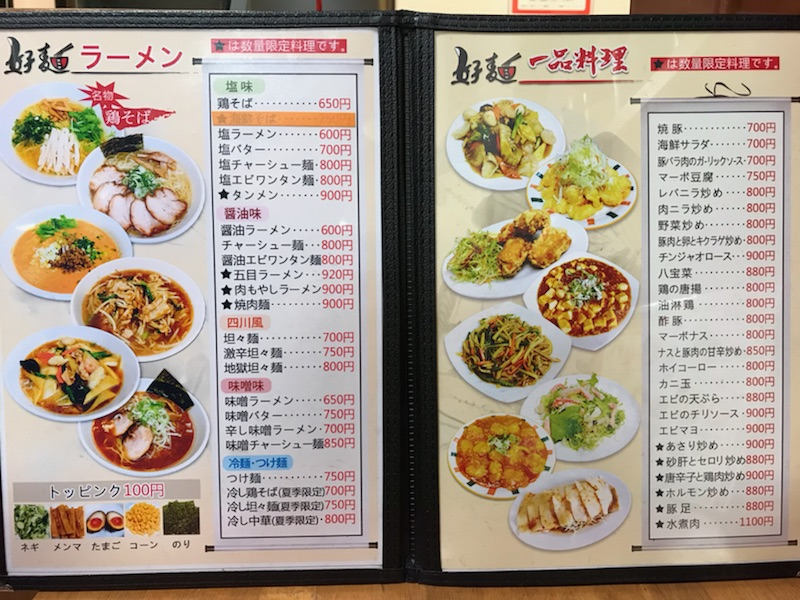浜松、好麺、こうめん