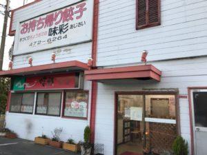 浜松餃子、味彩