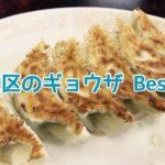浜松、東区、餃子