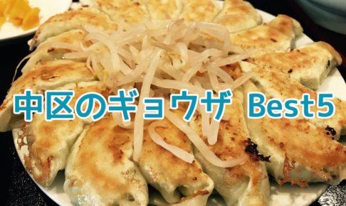 浜松、中区、餃子
