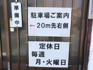 むつ菊、閉店