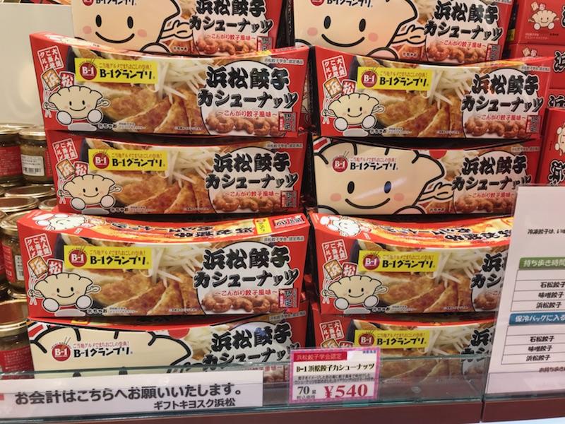 浜松餃子カシューナッツ