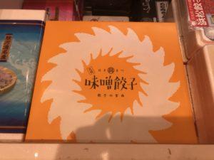 浜松餃子、宮西餃子