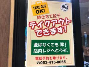 浜松駅、石松