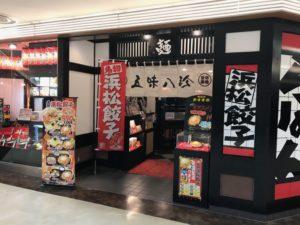 浜松駅、五味八珍