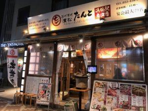 濱松たんと南口店