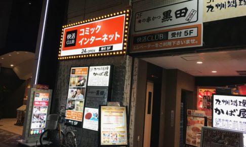 快活クラブ浜松南口駅前店