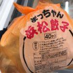 まっちゃん浜松餃子
