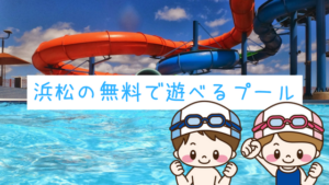 浜松の無料で遊べるプール