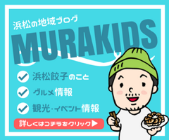 MURAKIDS