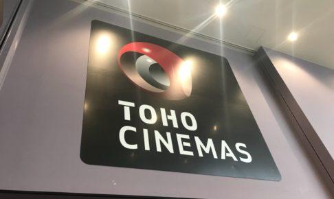 TOHOシネマズ