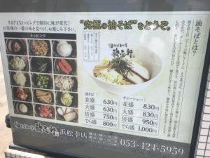 油そば専門店歌志軒浜松幸店