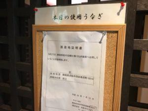 うなぎ藤田浜松店