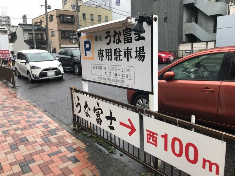 うな富士駐車場