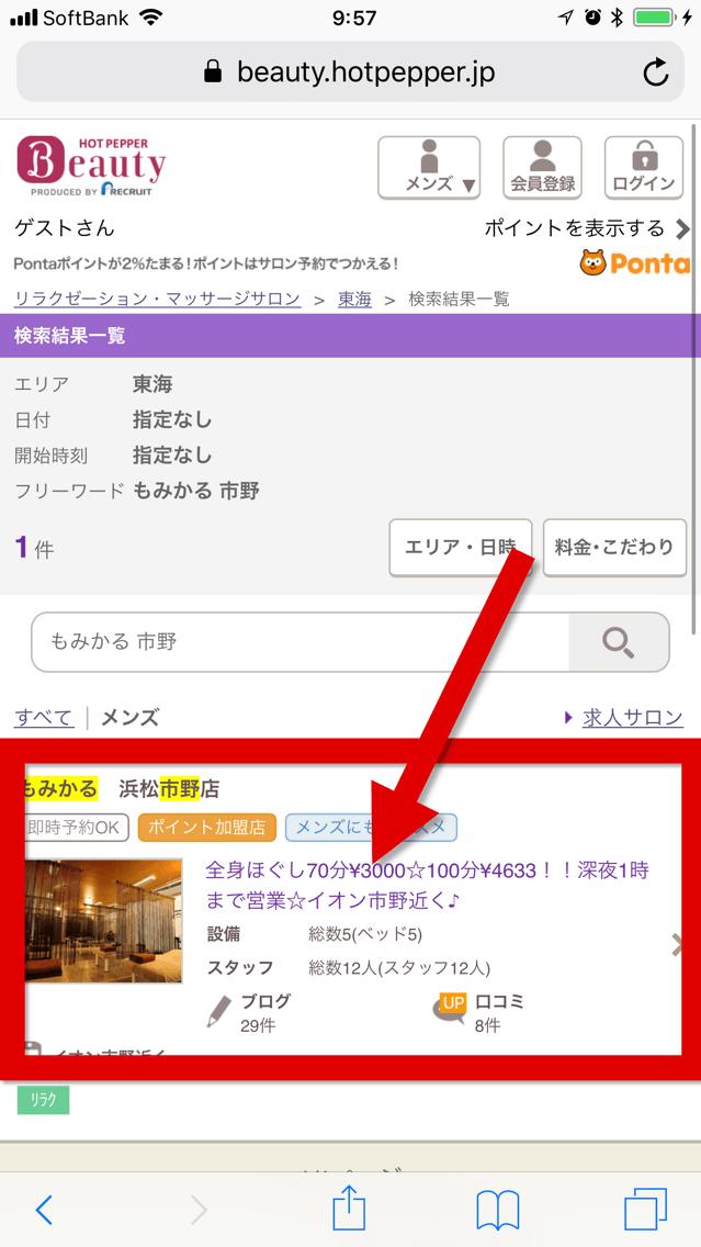 もみかる浜松市野店