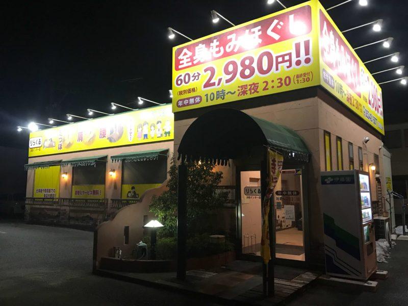 りらくる浜松インター店